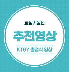 02 KTGY 출정식 영상.png