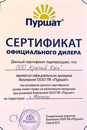 сертификат пуршат.jpg