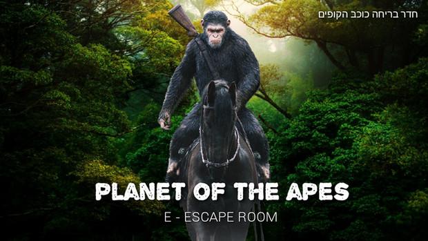 חדר בריחה כוכב הקופים