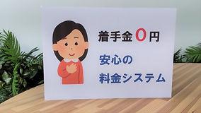 0円-02.jpg