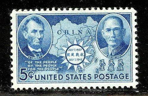 U.S. Scott 906 MNH 1942 Chinese Resistance Issue