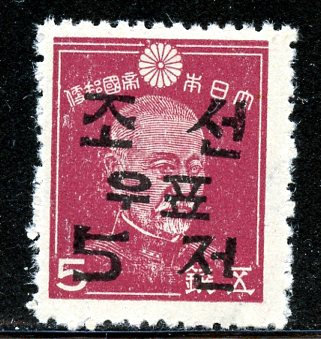 Korea Scott 55 MNH Issued Under US Military Government