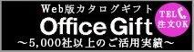 bnr_officegift2.jpg