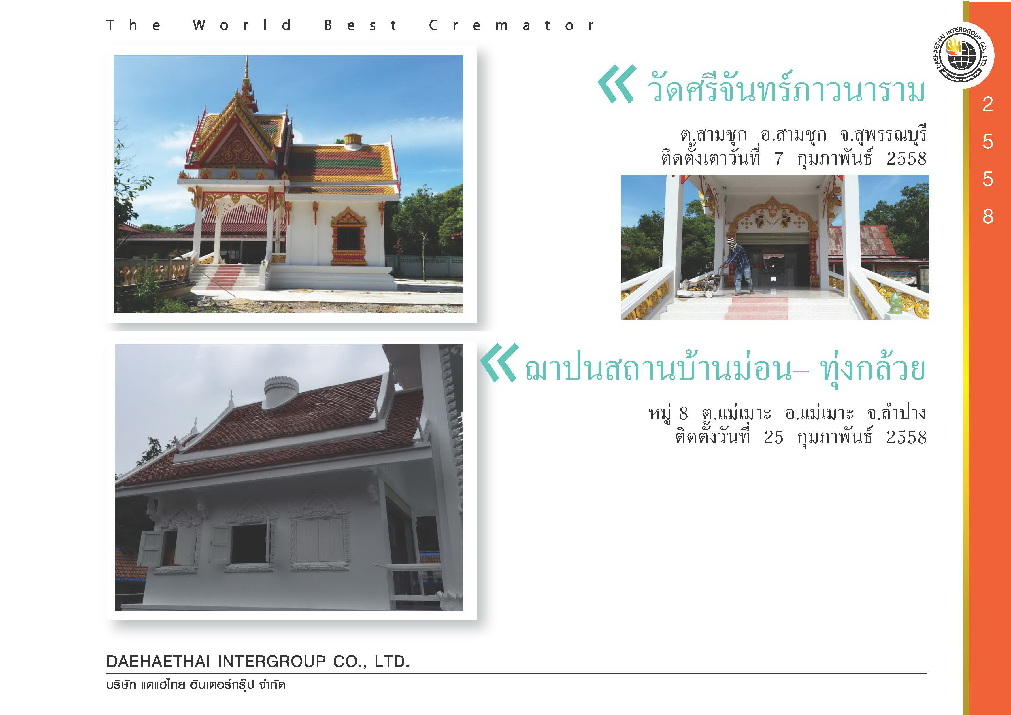 ผลงาน_Page_44