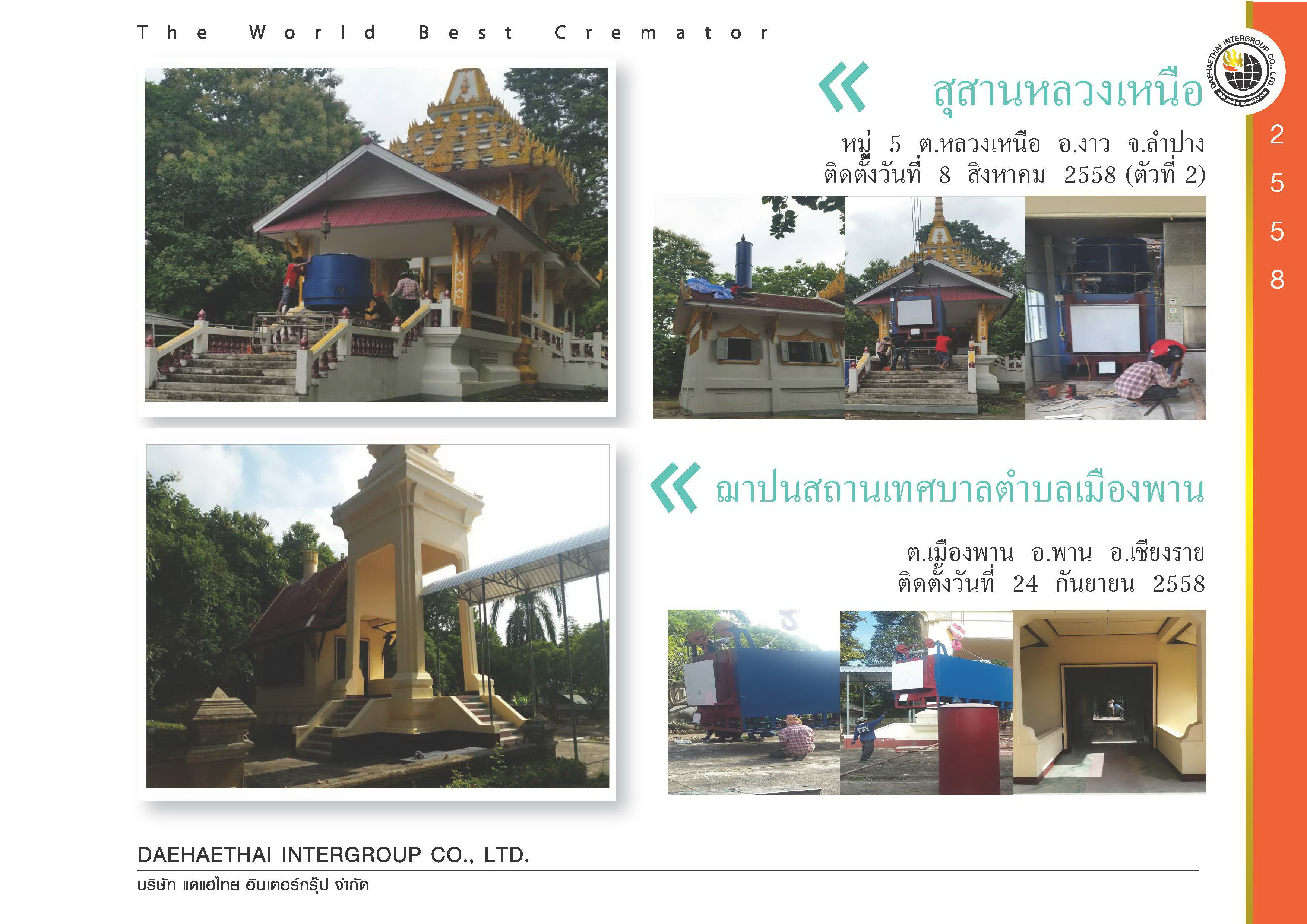 ผลงาน_Page_50