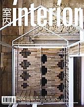 室內interior 7月封面.jpg