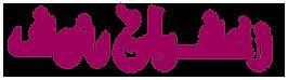 RAOUF Saffron logo