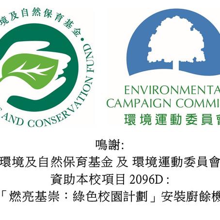 環保基金 - 燃亮基崇:綠色校園計劃