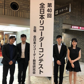 40th Japan Recorder Competition