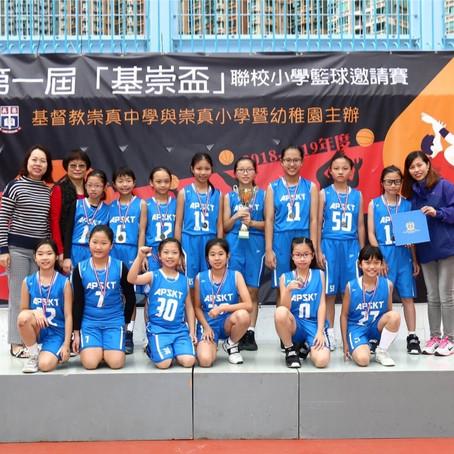 基崇杯小學校際籃球邀請賽