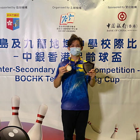 Inter-Secondary Schools Competition - BOCHK Tenpin Bowling Cup