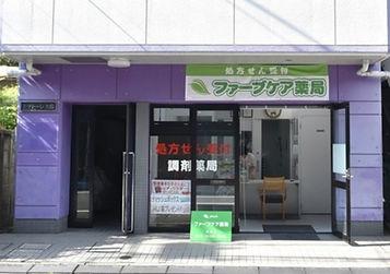 ファーブケア薬局.jpg