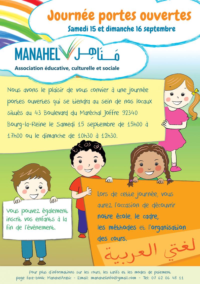 Manahel Affiche d'invitation