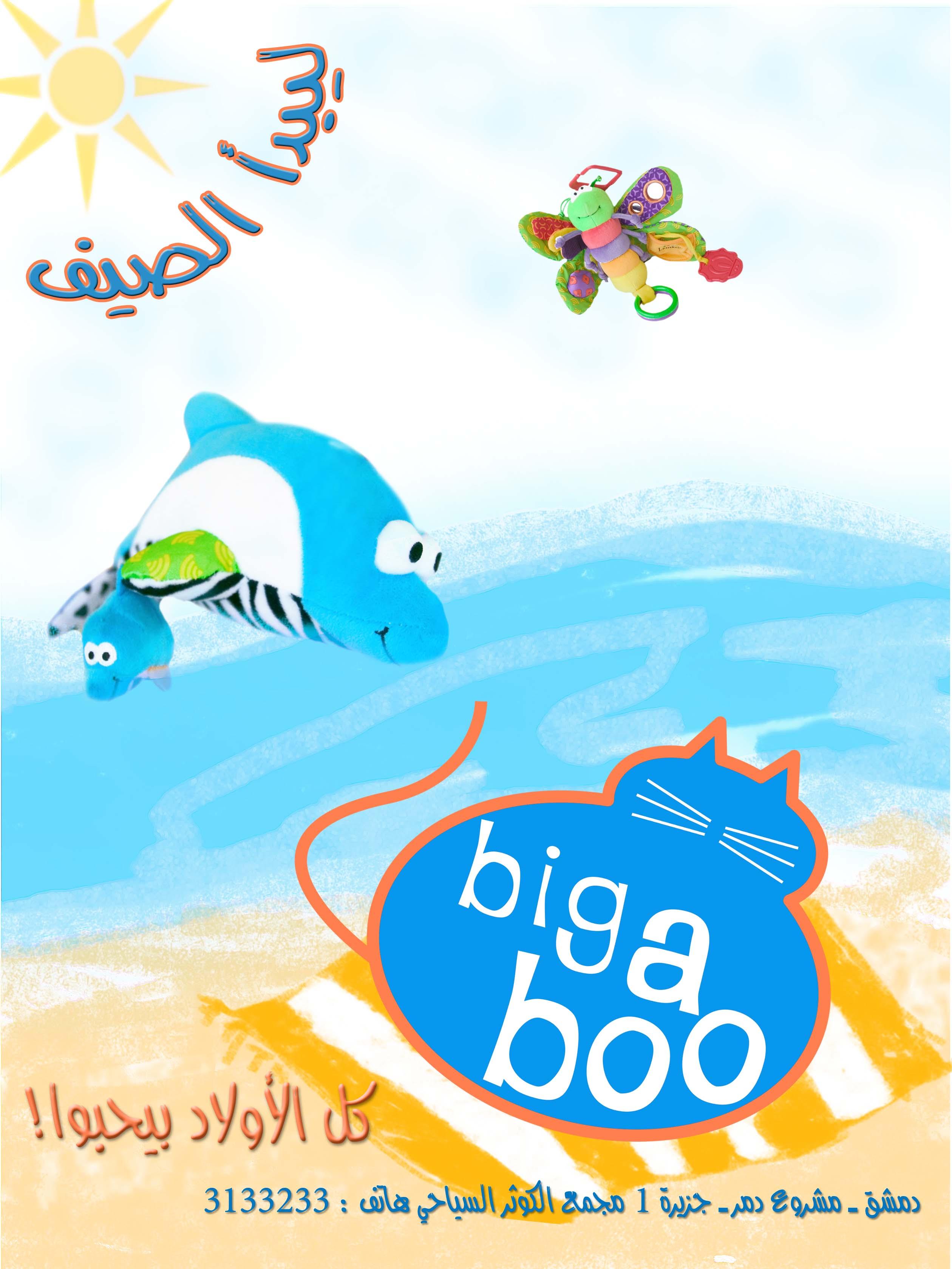 Biga Boo