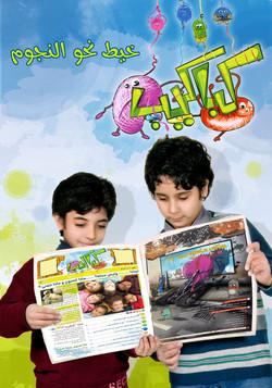 Kabakib kids Magazine