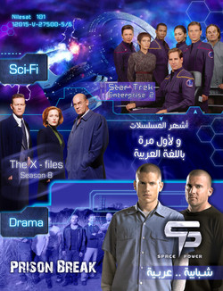 Space power TV