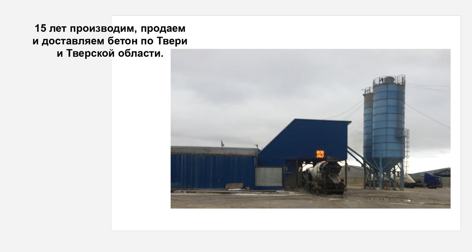 слайд1-завод-обрез.png
