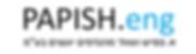PapishLogo-HEB.png