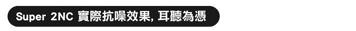 嘖嘖募資_3-1.jpg