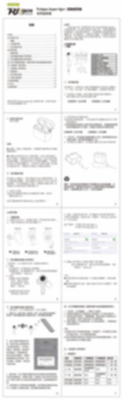 Super Ego+說明書(中文)-wix-01.jpg