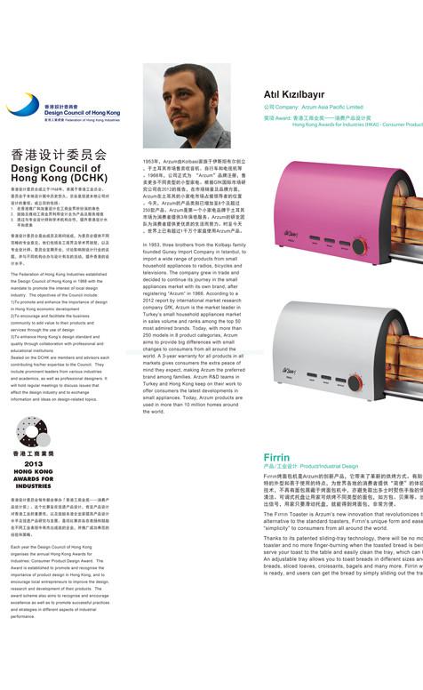 Hong Kongdan Tasarım Ödülü