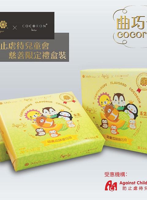 馬妃雪蘭 x  Squly & Friends x Cocoron trio【慈善限定】防止虐待兒童會 禮盒裝