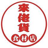 loiloufo.finefoods_logo.jpg