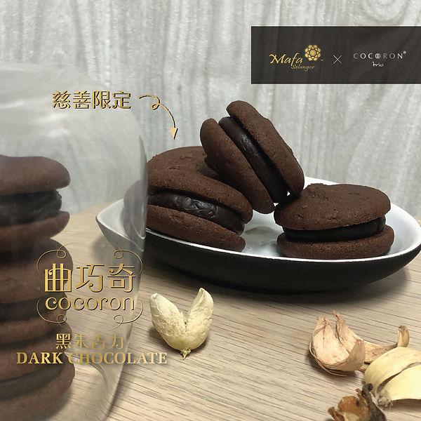 馬妃雪蘭 & Cocoron_FB_Chocolate_6-1-2021-16.