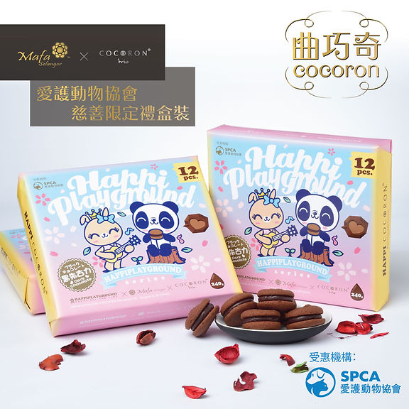 BOX_皑撤孽 & Cocoron_FB_Chocolate_11-1-202