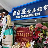 聚佳選食品超市.jpg