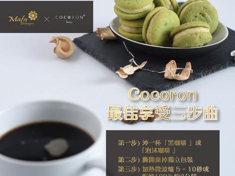 享用Cocoron最完美的食法有三步曲