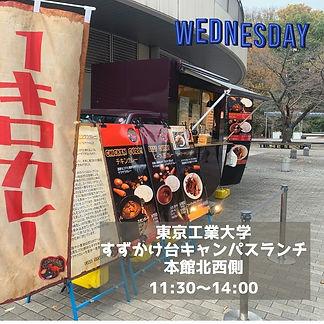 東京工業大学 すずかけ台キャンパスランチ 本館北西側.jpg