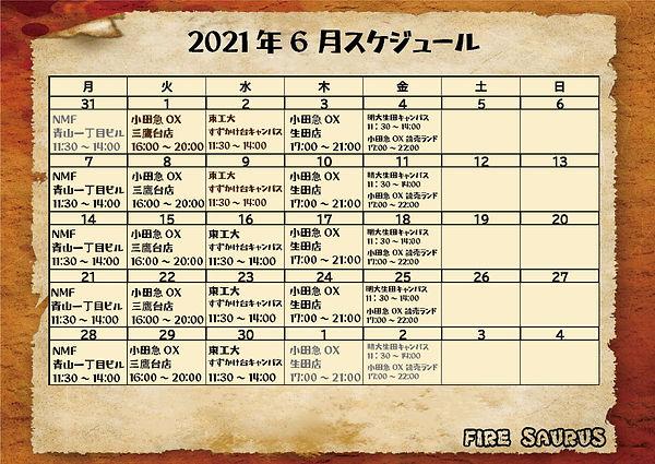 antiqueA4_yoko キッチンカー出店カレンダー6月.jpg