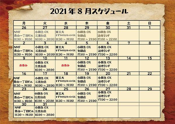 antiqueA4_yoko キッチンカー出店カレンダー2021.8月.jpg