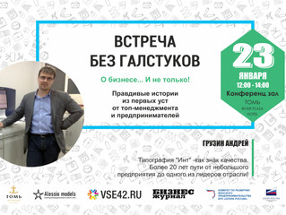 Гость января: Андрей Грузин