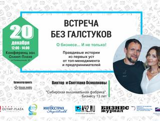 Гости Декабря Виктор и Светлана Осмолковы .