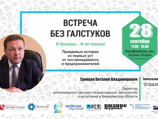 Гость сентября: Виталий Гринцев