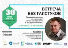 Гость Июля: Олег Гуляев