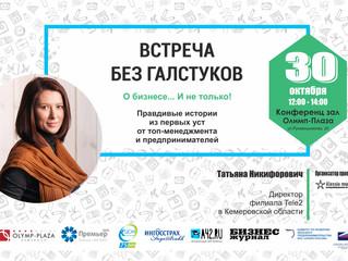Гость Октября: Татьяна Никифорович