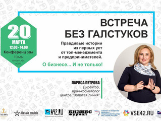 Гость марта: Лариса Петрова