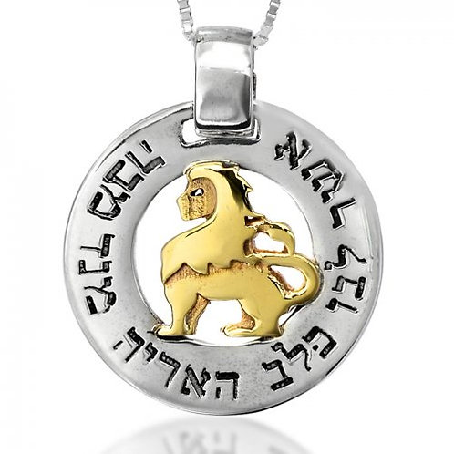 Lion of Judah Pendant Gold & Silver