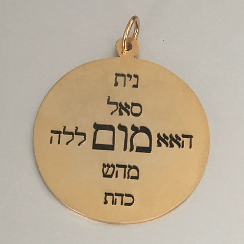 Purification medal, with Names of God handmade Gold 10K