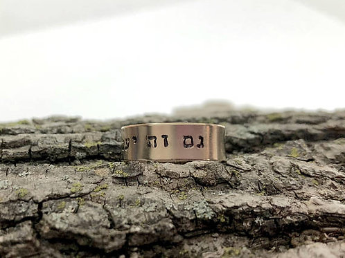 "Solomon King Ring ""This too shall pass"" Gold 10K"