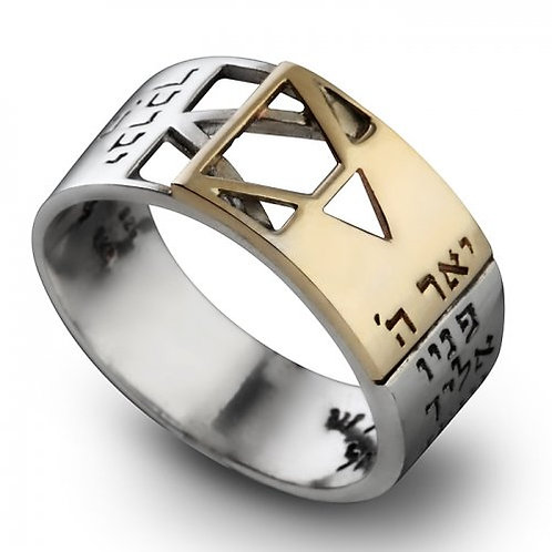 Gold and Silver Priestly Blessing Jewish Ring