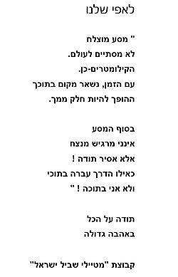 מטיילי שביל ישראל.png