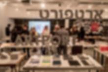 artport, art residency israel, tel aviv art,gallery,tel aviv, israel,tlv,אמנות,גלריה,תל אביב,קרית המלאכה