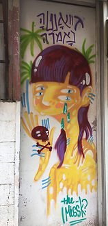 miss k, themissk, the miss K,street art,mural art, mural artist, mural painting,visual poetry,poetry,song, art,israeli art, graffiti,graff, kiryat hamelacha, tel aviv,אמנות רחוב,קריית המלאכה,ציור,אמנות ישראלי,dope art,urbanism,tel aviv art, tel aviv street art,אמנות רחוב,גרפיטיֿ,ציור על קיר,אמו ישראלי