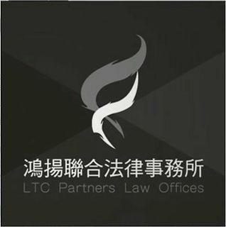 鴻揚聯合法律事務所logo.jpg