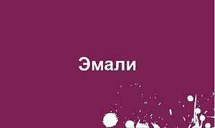reoflex_кнопка на сайт_эмали.jpg