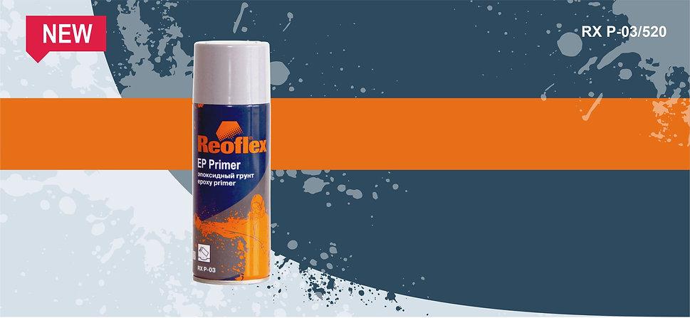 Reoflex_баннер на сайт_грунт эпоксидный аэрозоль серый.jpg